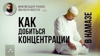 Как добиться концентрации в намазе - Муфтий Абдур-Рахман ибн Юсуф Мангера   www.azan.kz