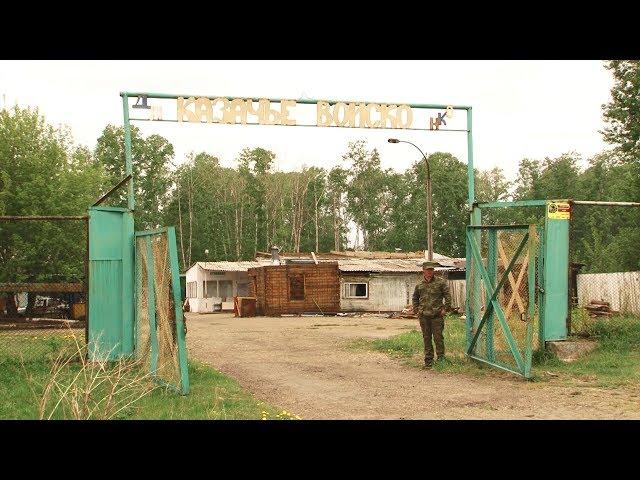 Роспотребнадзор закрыл лагерь «Казачье войско»