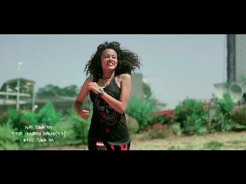 Almnhe Semnhe – Yemjemriyaye(የመጀመርያዬ) – New Ethiopian Music 2017(Official Video)