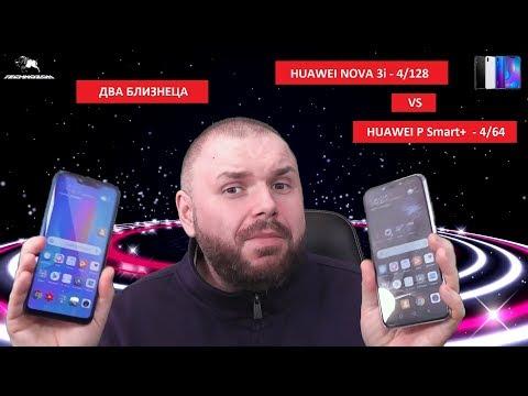 Huawei Nova 3i против Huawei P Smart+ ДВЕ СТОРОНЫ ОДНОЙ МЕДАЛИ. Когда 128 гиг стоит меньше!