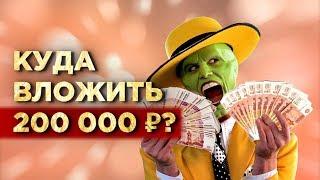 Куда вложить 200 тысяч рублей? 5 правил успешных инвестиций