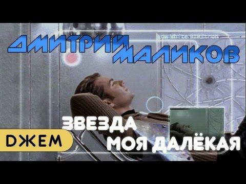 Дмитрий Маликов - Звезда моя далекая