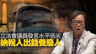 黃毓民 毓民踩場 191205 ep1147 p1 of 5 立法會議員發言水平低劣 納稅人出錢養廢人