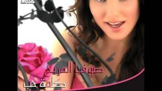 Sofia El Marikh - Sa'eT Lou'ah / صوفيا المريخ - ساعة لقاه