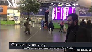 Випуск новин на ПравдаТут за 06.12.18 (06:30)