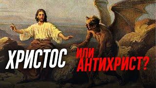Христос и антихрист (Перервинская семинария, г. Москва, 2003) — Осипов А.И.