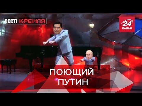 Путин поднимает рейтинг выступлениями, Вести Кремля. Сливки, 22 февраля 2020, часть 2