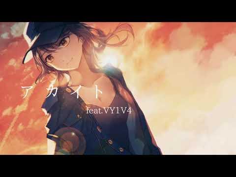 アカイト / 志茉理寿 feat.VY1V4