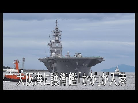 護衛艦「かが」が大阪港に入港。内覧実施