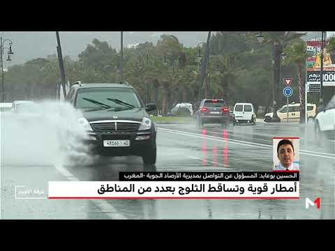 العرب اليوم - شاهد: مديرية الأرصاد تكشف عن اضطرابات أحوال الطقس