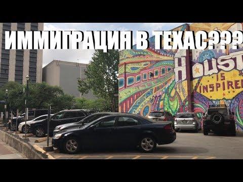 Фото Даунтаун Хьюстон. Иммиграция в Техас и кому это надо. Минусы Техаса