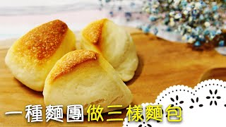 只要八分鐘,小烤箱也可以烤麵包!鬆軟的麵包香噴噴出爐囉~(Small Oven) Bread│一種麵團做三樣麵包│林美智 老師