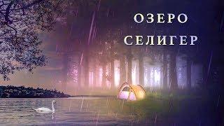 Озеро Селигер - Детская песня - Наталия Лансере