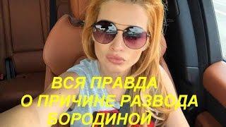 КСЕНИЯ БОРОДИНА рассказала О ПРИЧИНЕ РАЗВОДА с Курбаном Омаровым