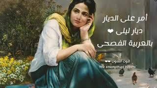 أمر على الديار ديار ليلى ???? قيس بن الملوح \\ من روائع الأدب العربي بالفصحى ???????? تحميل MP3