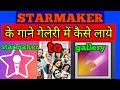 How to download starmaker own voice recording audio mp3 and video mp4 songs without app