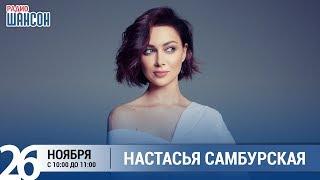 Настасья Самбурская в «Звёздном завтраке» на Радио Шансон