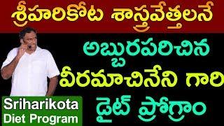 శ్రీహరి కోట శాస్త్రవేత్తలనే అబ్బురపరిచిన వీరమాచినేని డైట్ ప్రోగ్రాం | Sriharikota  VRK Diet Program