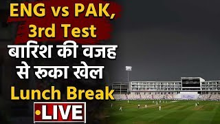 England vs Pakistan, 3rd Test : Rain halts play as Anderson nears 600 test wickets|वनइंडिया हिंदी - Download this Video in MP3, M4A, WEBM, MP4, 3GP