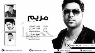 تحميل اغاني وليد الشامي وماجد المهندس وحسام كامل - مريم (حصرياً) | 2014 MP3