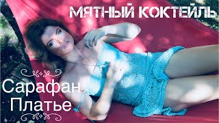 Сарафан/платье крючком 🌿«Мятный коктейль»👗 от Nataly Masters.