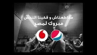 أغنية الفرحة الليلة من ڤودافون و بيبسي مع عمرو دياب