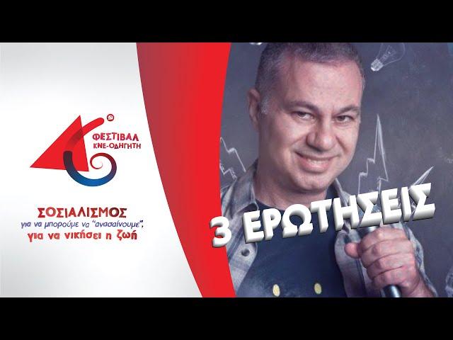 Ο Χριστόφορος Ζαραλίκος για τη συμμετοχή του στο 46ο Φεστιβάλ ΚΝΕ-Οδηγητή
