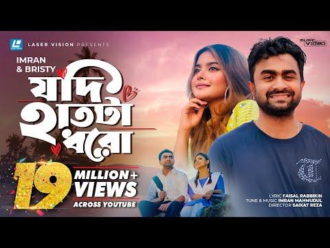 Download Jodi Hatta Dhoro | Imran & Bristy  | New Music Video 2018 | Faisal Rabbikin HD Mp4 3GP Video and MP3