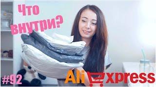 Посылки из КИТАЯ! Заказ одежды с AliExpress! #92