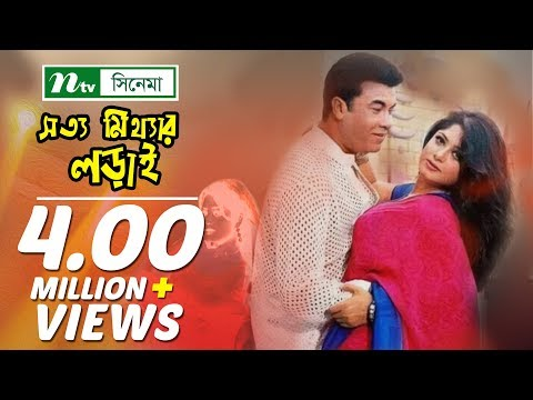 Bangla Movie: Shotto Mitthar Lorai | Manna, Moushumi, Shanu. Directed by Monwar Khokon