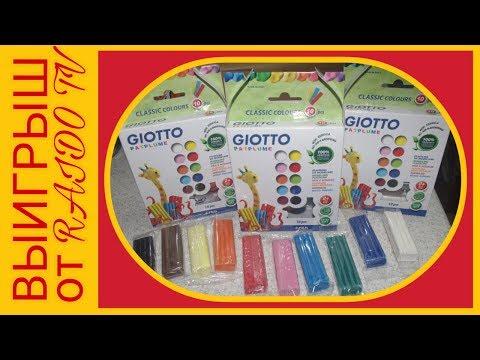 Выигрыш от канала RAIDO TV. Пластилин для детей Giotto.