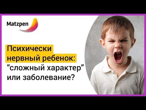 """► Психически нервный ребенок! Как отличить """"сложный характер"""" от психического заболевания?   Мацпен"""