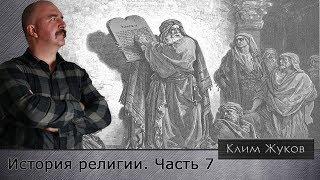 История религии. Часть 7