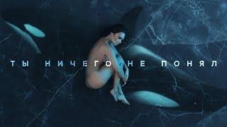 """MOLLY - Ты ничего не понял (Альбом """"Косатка в небе"""", 2019)"""