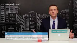 Навальный о том почему не обьединяется с другими кандидатами