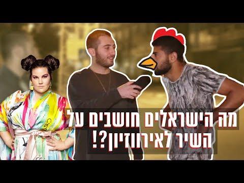 מה הישראלים חושבים ב4 בלילה?   נטע ברזילי - TOY   אירווזיון 2018