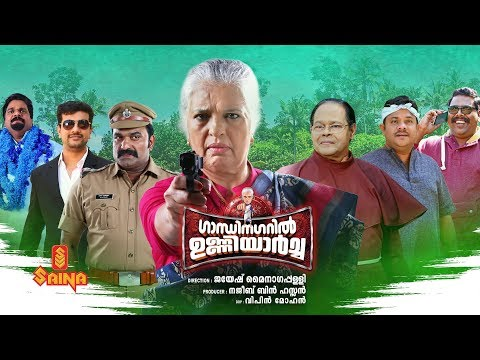 Download Gandhinagaril Unniyarcha  Full Movie | Full HD | Latest Malayalam Movie HD Video