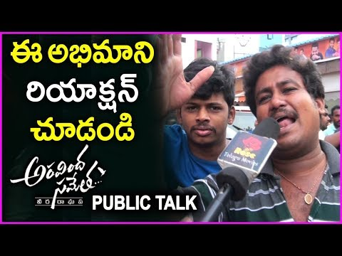Download NTR Fan Reacts On Aravinda Sametha Movie First Half - Review/Public Talk