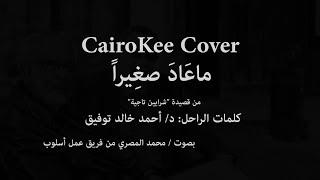 Cairokee Cover - Ma A'ad Sagheran ماعاد صغيرا - محمد المصري تحميل MP3