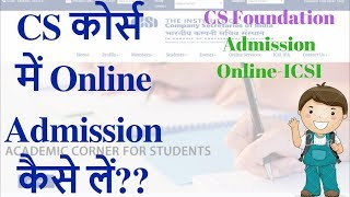 How to take Admission in CS Course Online -ICSI Smash