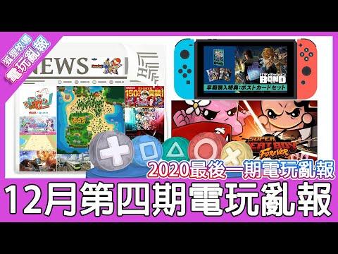 赤狐介紹Switch近期會登陸的遊戲及一些免費遊戲