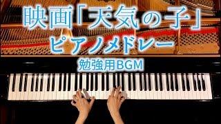 「天気の子」メドレー - 楽譜あり - 勉強用・作業用BGM - RADWIMPS - ピアノカバー - 弾いてみたCANACANA