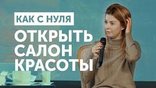 1,5 млн с нуля, Как открыть салон красоты, История Аниты Вяткиной