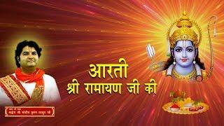 Aarti Shri Ramayan Ji Ki
