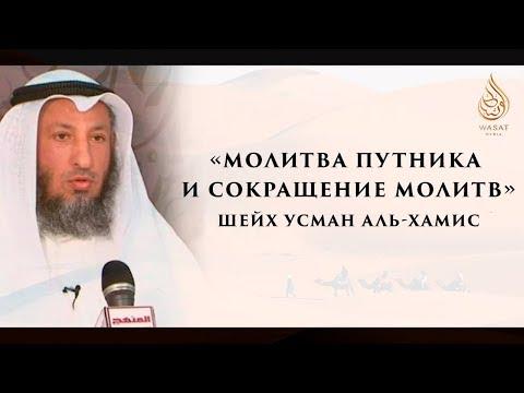 «Молитва путника и сокращение молитв» | Шейх 'Усман аль-Хамис ᴴᴰ