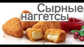 Обзор на ЕДУ #17  Сырные Наггетсы. Легкий рецепт. Готовим дома.