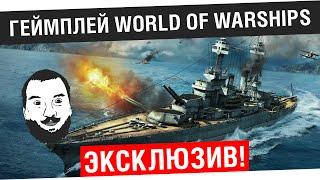 World of Warships gameplay - Эксклюзив!