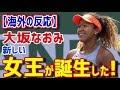 海外「新しい女王が誕生した!」大坂なおみがBNPパリバ・オープン優勝!「史上最悪スピーチ」の冗談も【海外の反応】