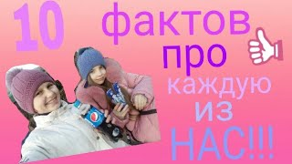 10 ФАКТОВ ПРО КАЖДУЮ ИЗ НАС)))))))