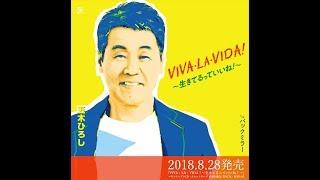 《新曲》VIVA・LA・VIDA!~生きてるっていいね!~ / 五木ひろし / 藤三郎